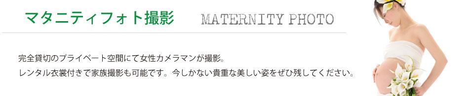 main-maternity